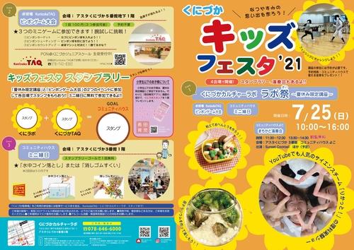 キッズフェスタ21_A3よこ_表面_page-0001.jpg