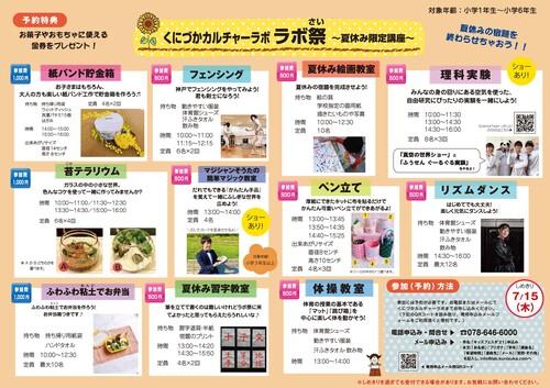 キッズフェスタ21_A3よこ_裏面.jpg