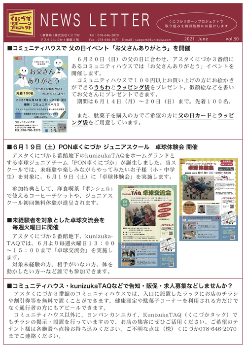 A4たて_ニュースレター202106.jpg