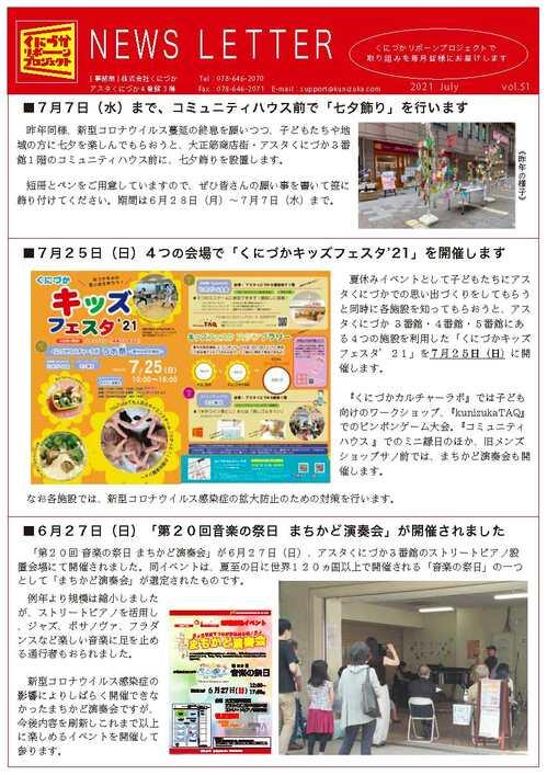 リボーンニュースレター202107.jpg