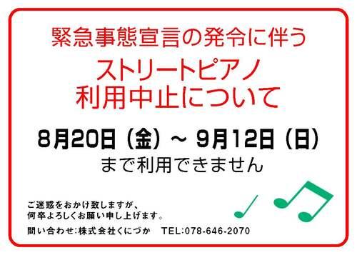 ストリートピアノ利用中止のお知らせ20210820.jpg