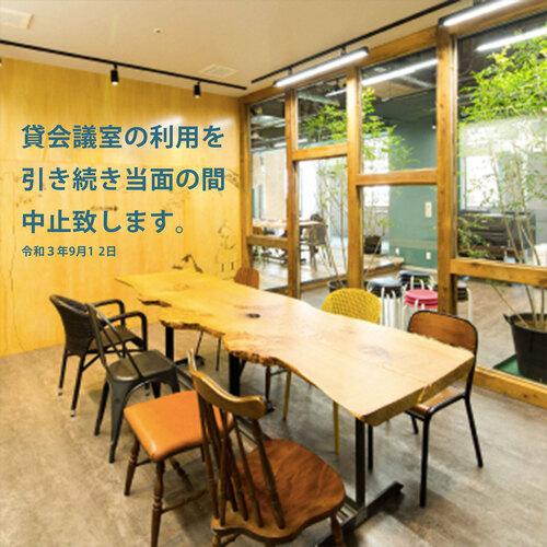 ヨンニ会議室202109.jpg