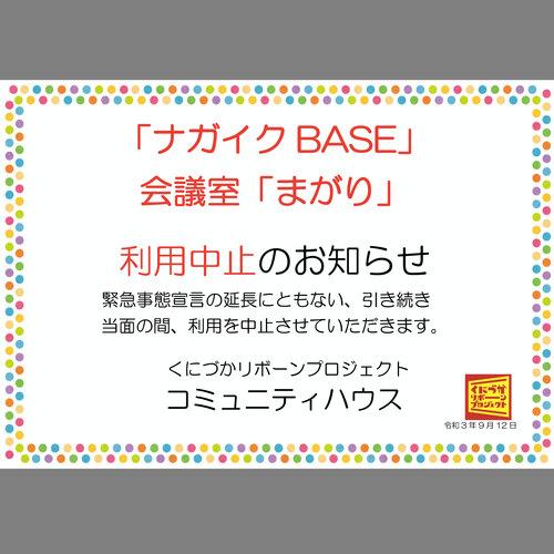 BASE延長202109.jpg