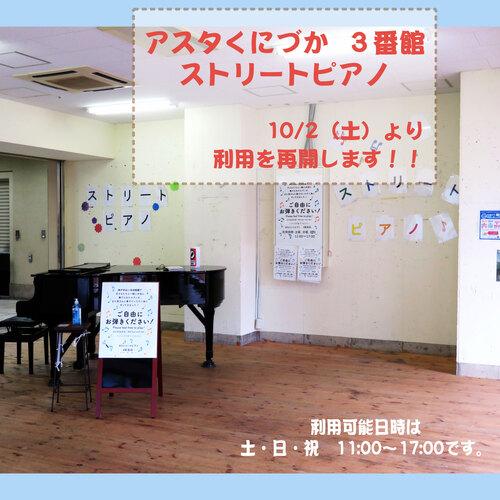ストリートピアノ再開のお知らせ.jpg