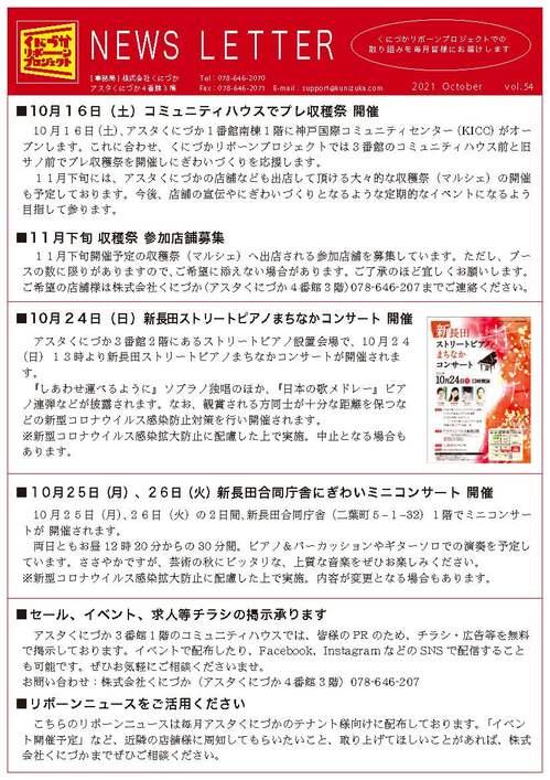 リボーンニュースレター202110案.jpg