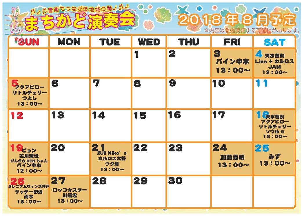 ★まちかどカレンダー2018.8月-001 (2).jpg