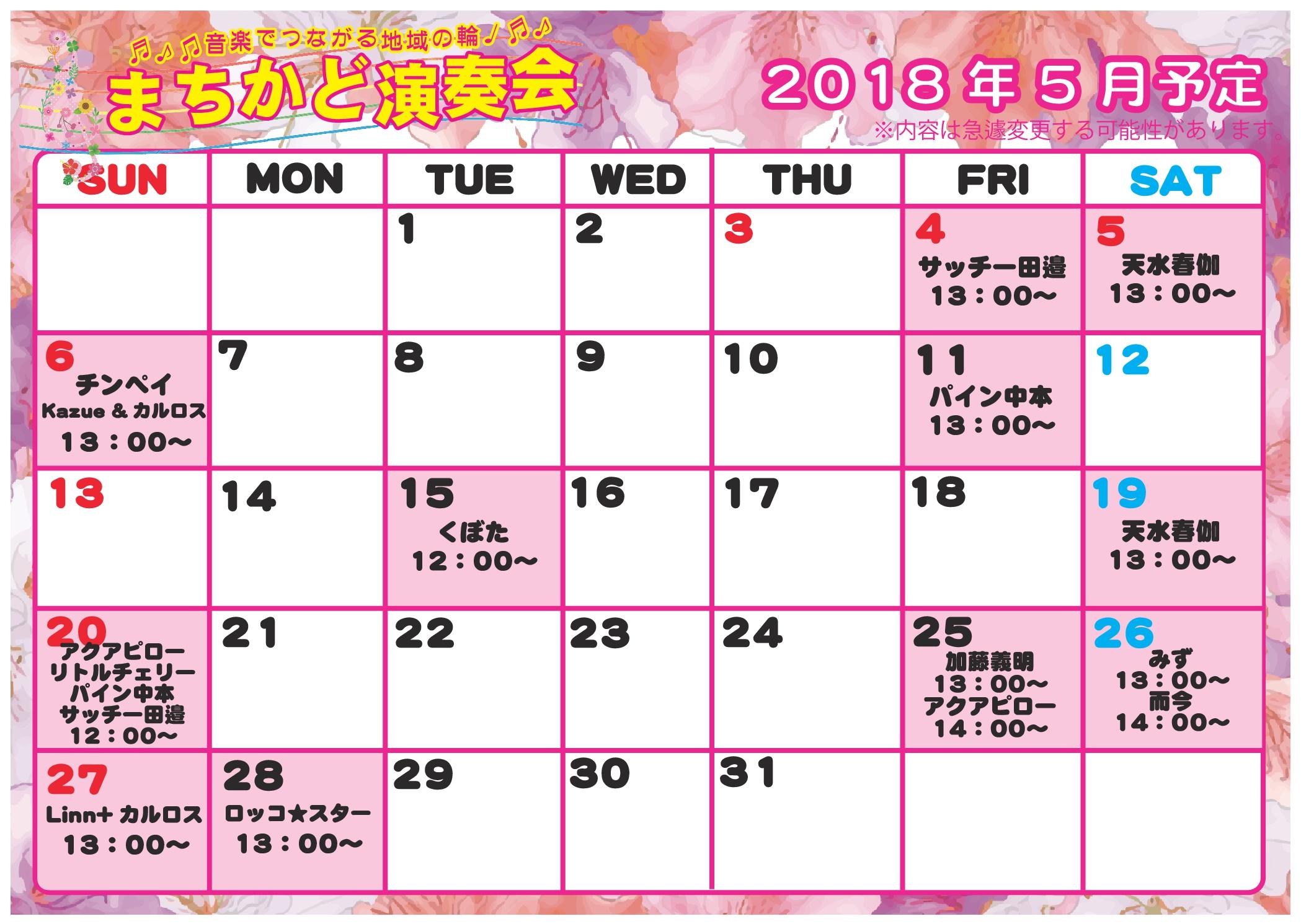 まちかどカレンダー5月1-001 (1).jpg
