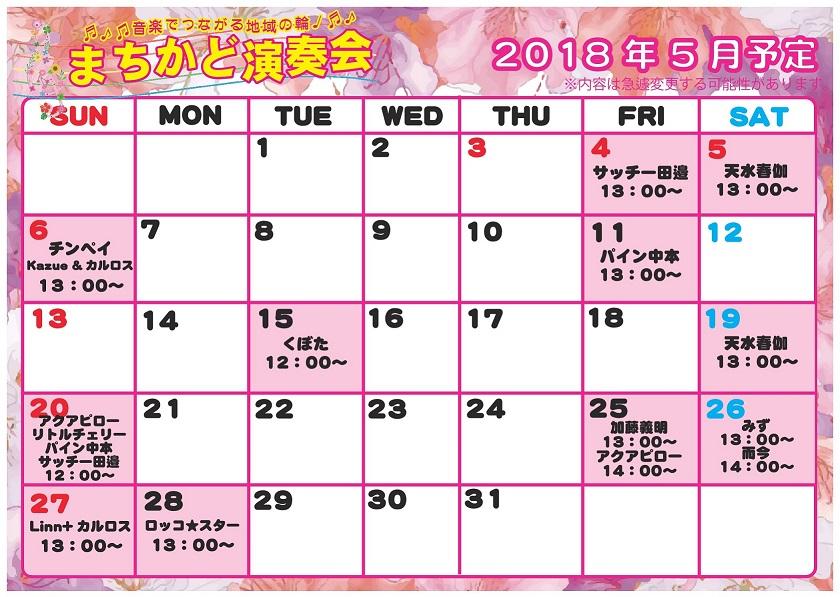 まちかどカレンダー5月1-001.jpg