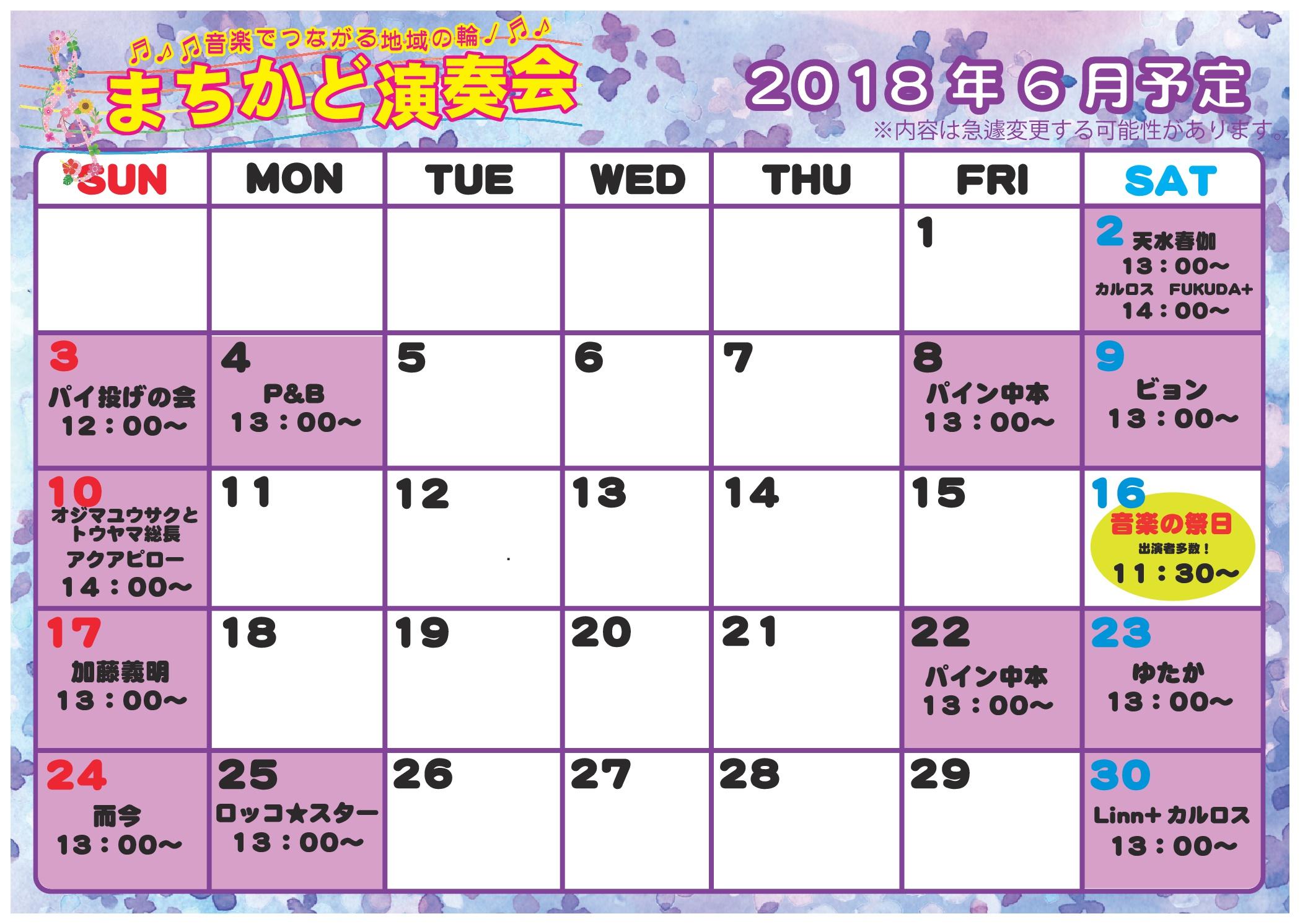 まちかどカレンダー6月1-001 (1).jpg