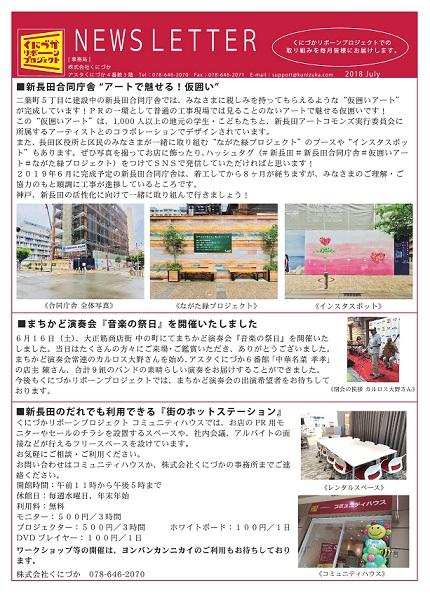リボーンニュースレター7月-001.jpg
