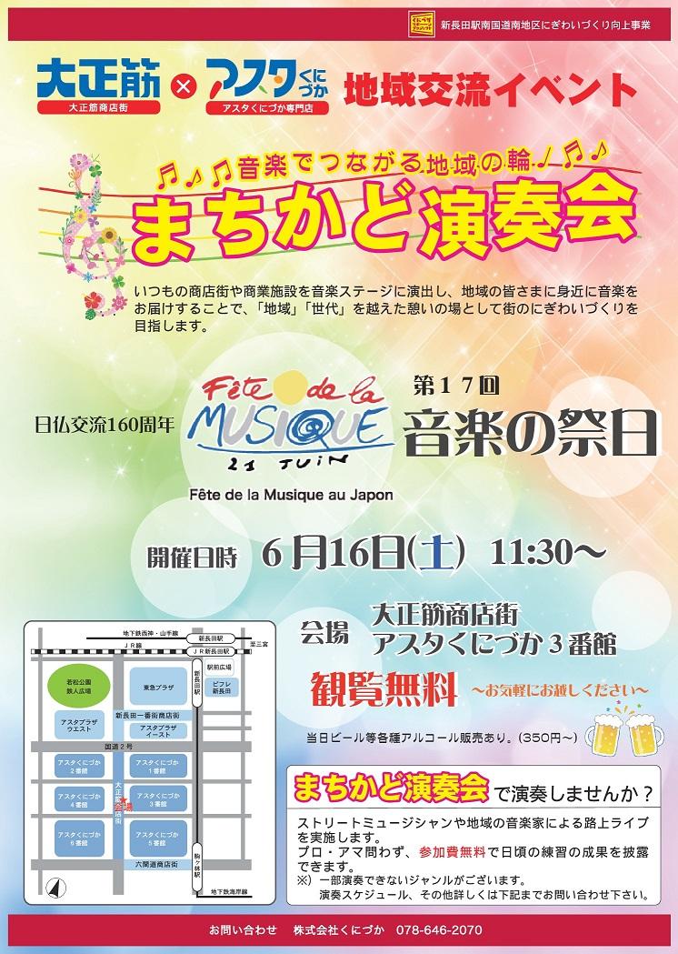印刷用音楽の祭日チラシ表面-001.jpg