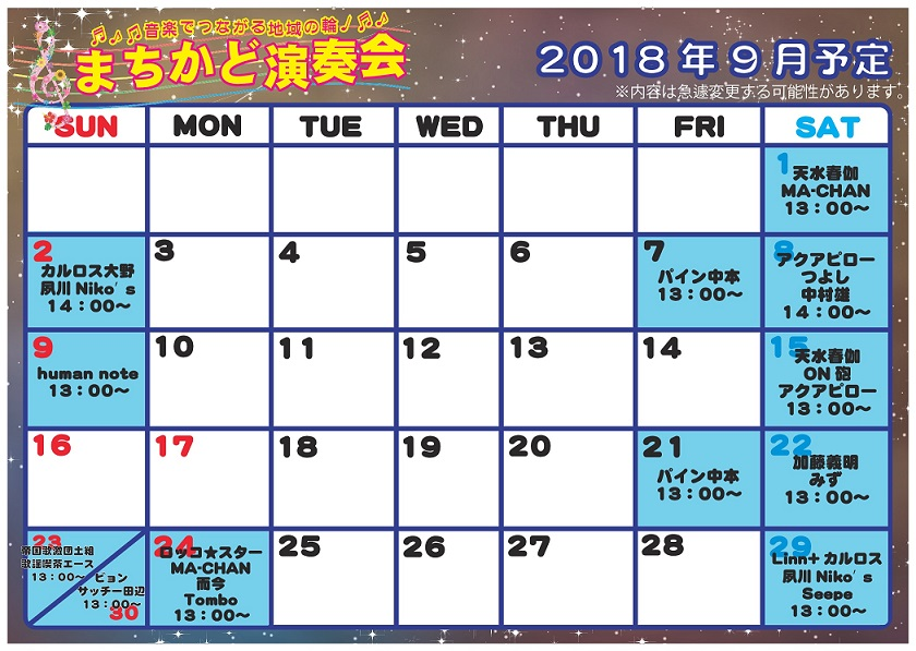 ★まちかどカレンダー2018.9月サイズ変更.jpg