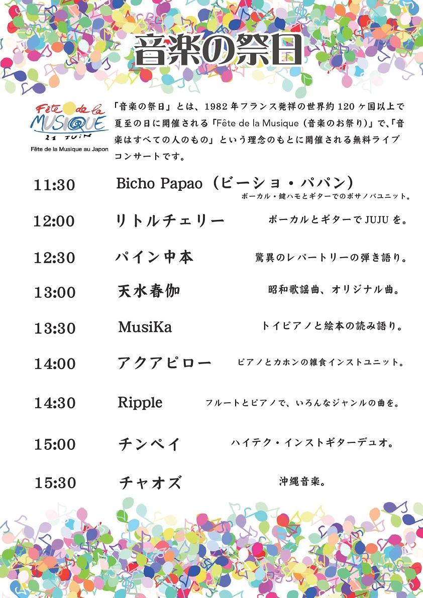 印刷用音楽の祭日裏面 -001.jpg
