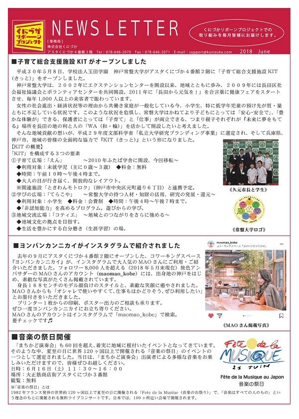 OLリボーンニュースレター6月-001.jpg